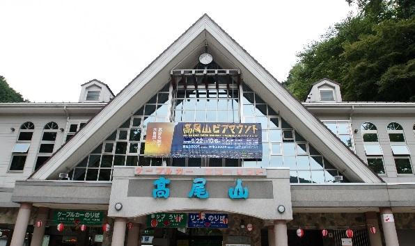 高尾山清滝駅