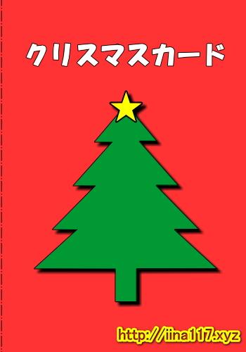 chri-card-s2-hyousi