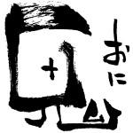 折り紙 妖怪ウォッチ 赤鬼・山吹鬼(やまふぶき)の折り方・作り方