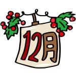 12月 折り紙 折り方~クリスマスや12月の花など季節飾りの作り方