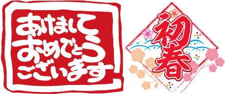shougatumoji11