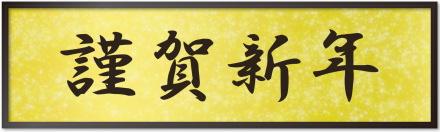 shougatumoji22