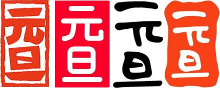 shougatumoji33