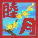 1月 挨拶 手紙 季語や季節の挨拶文例 一月時候の挨拶 例文文章