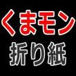 kumamon-i1