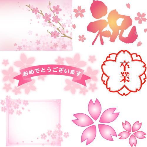 sotugyou-3sakura