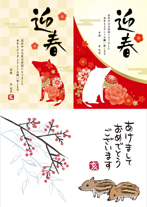 inoshishi1