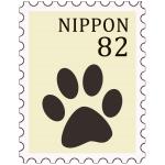 80円切手 50円切手 52円切手使える?昔の余った古い切手使い方