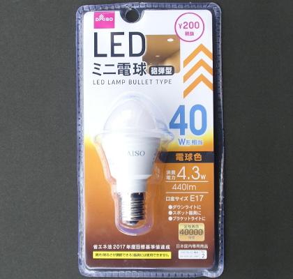 ダイソーLED電球 E17