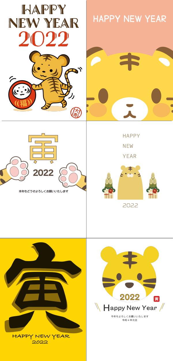 年賀状 2022 デザイン おしゃれでかわいい画像