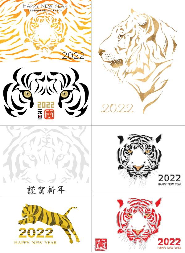 年賀状 2022 デザイン オシャレでカッコいいシンプル画像