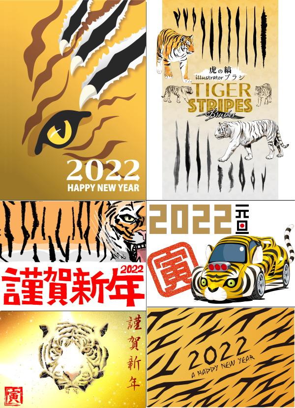 年賀状 2022 デザイン カッコいい画像